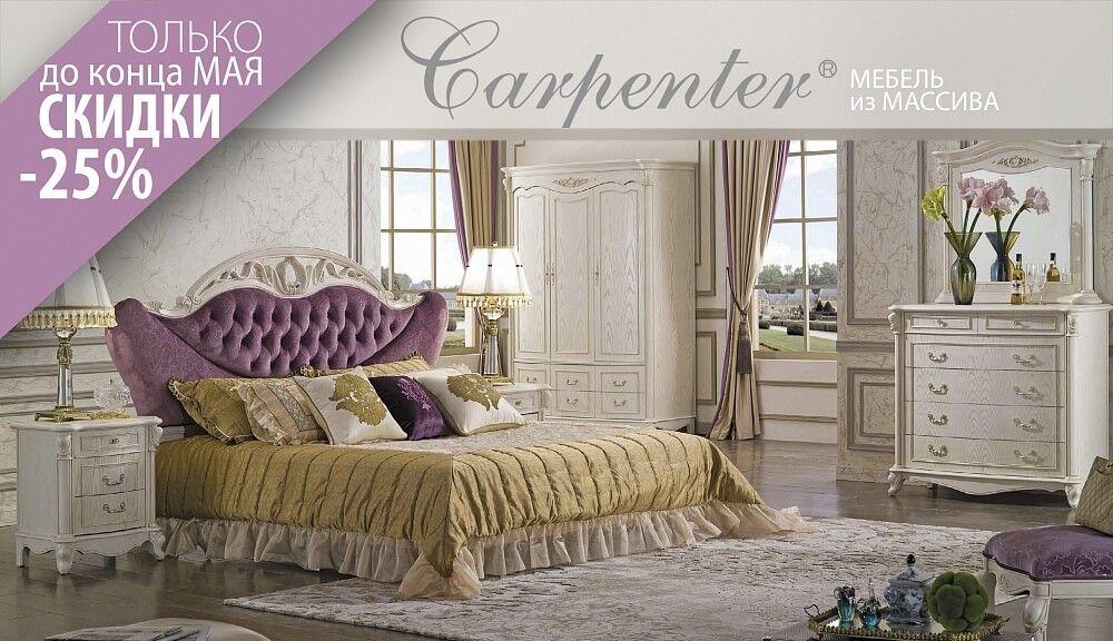 Мебель Carpenter - 25 % !