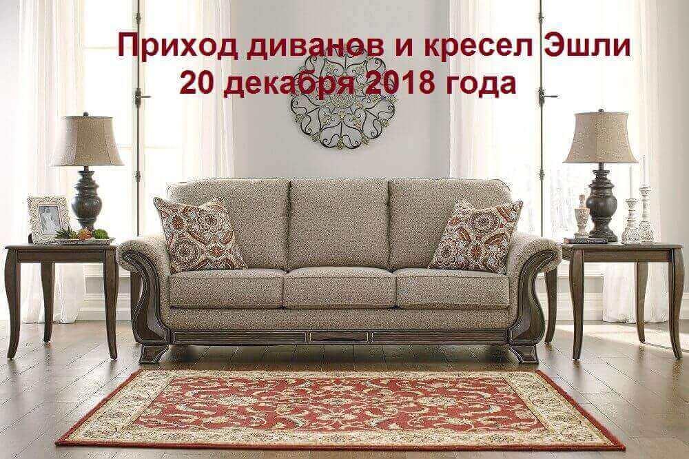 20 ноября 2018 г приход диванов Эшли