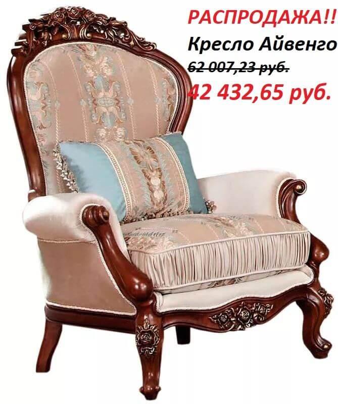 Распродажа!! Кресла и диваны в классическом стиле