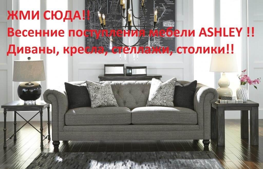 Ожидаемое поступление диванов Эшли Апрель 2019 г