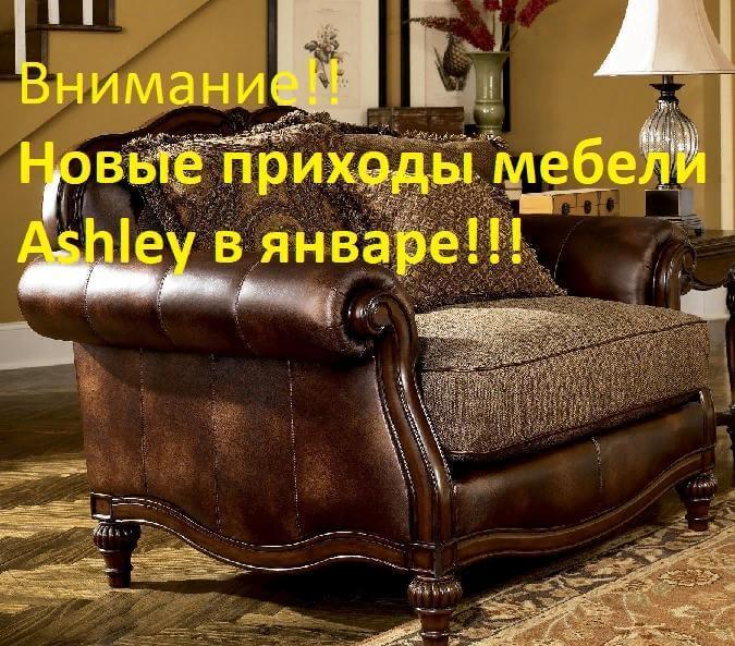 Новый приход мебели Ashley