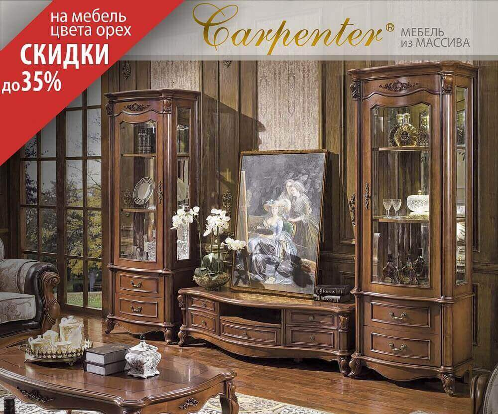 Акция от Фабрики Carpenter -35% на коллекцию мебели светлый орех !