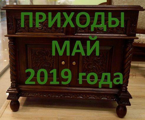 Мебель Индонезии приход Май 2019 г.
