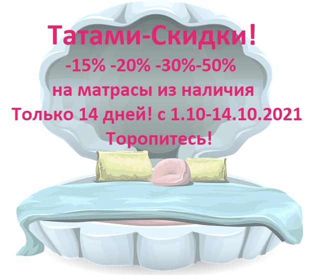 Татами - Скидки с 01.10-14.10.2021